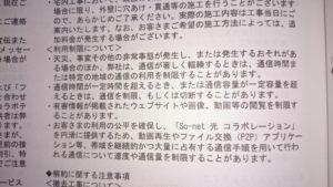 So-net 光契約条項