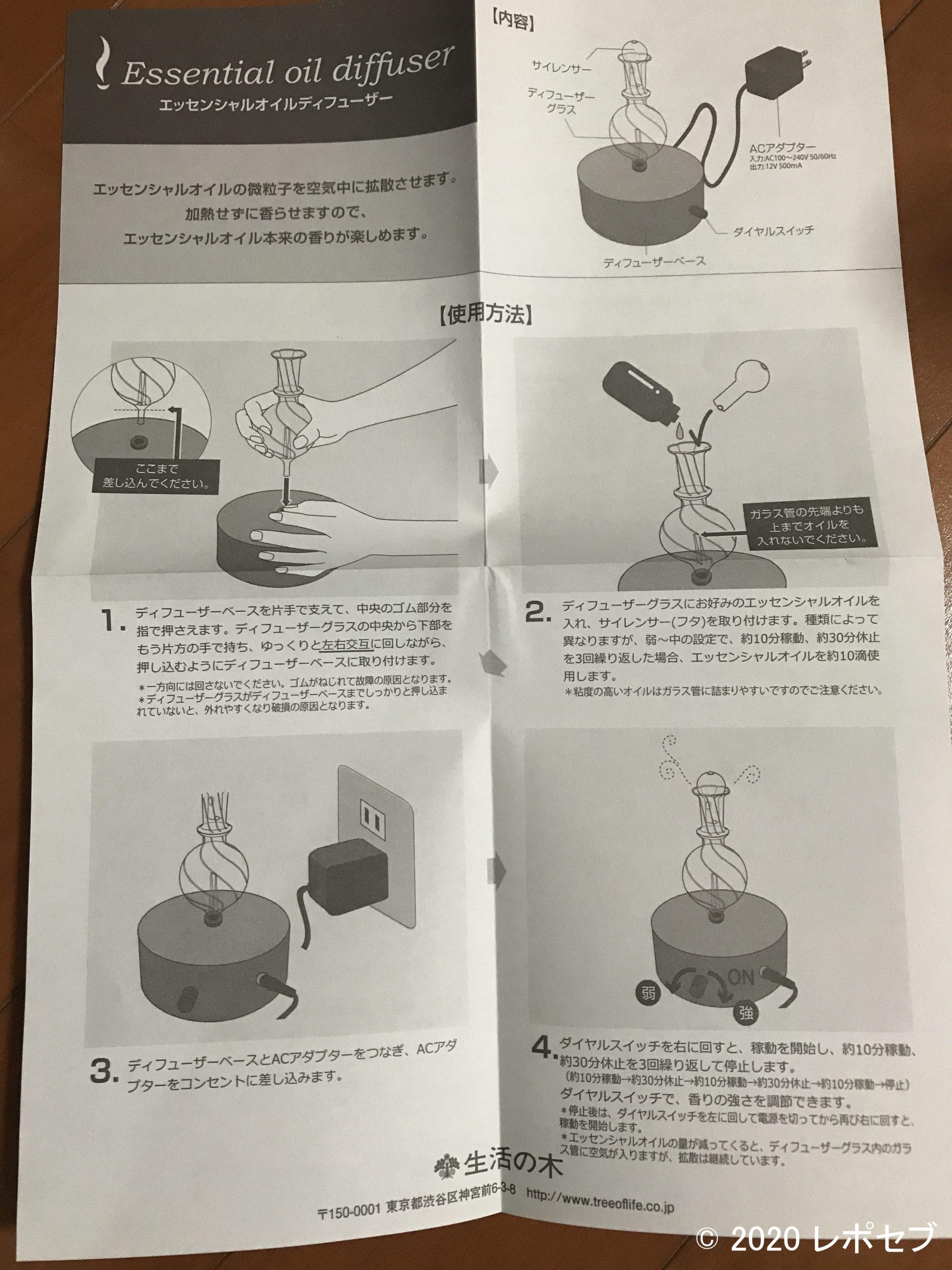 生活の木エッセンシャルオイルディフューザー説明書