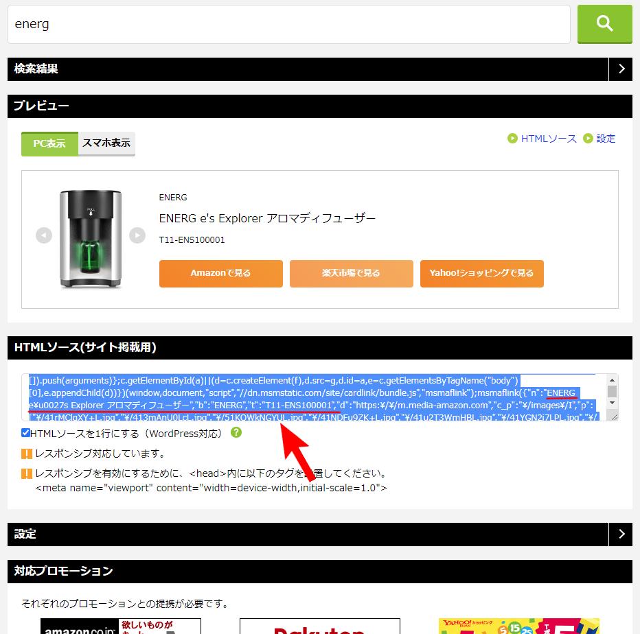 もしもかんたんリンクで商品名変更を確定後のソース確認